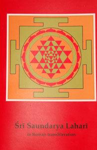 Sri Saundarya Lahari   in Roman transliteration