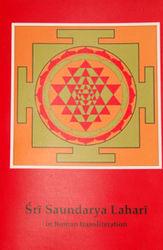 Sri Saundarya Lahari - in Roman transliteration