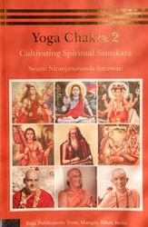 Yoga Chakra 2   cultivating Spiritual Samskara